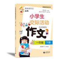 小学生交际活动作文(一年级下册)(新体系作文丛书)