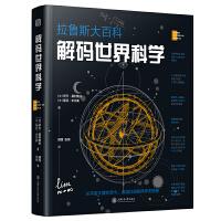 解码世界科学(当当独家精装版)(与DK齐名的法国拉鲁斯授权出版!从宇宙大爆炸至今,波澜壮阔的科学史画卷!)