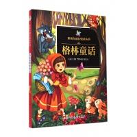 格林童话/彩风车成长悦读丛书