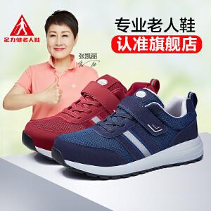 足力健安全老人鞋正品男爸爸健步鞋中老年防滑软底鞋子秋冬运动鞋