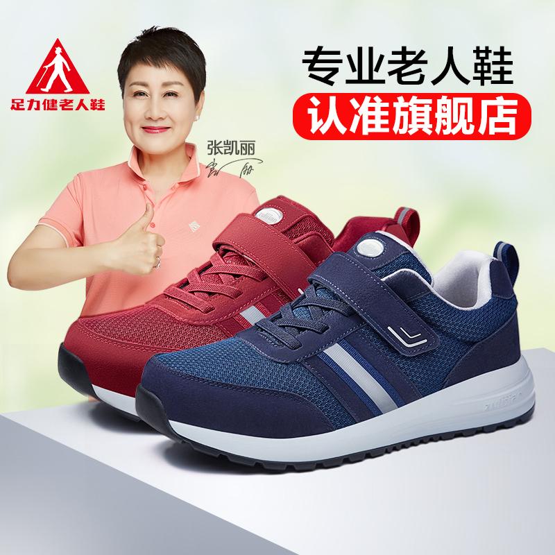 足力健安全老人鞋正品男爸爸健步鞋中老年防滑软底鞋子秋冬运动鞋耐磨、舒适、不易滑