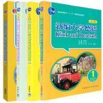 新编大学德语1.2.3.4教材 朱建华 新编大学德语1-4册(第二版)学生用书 配MP3光盘) 全4册
