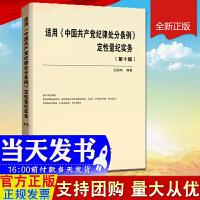正版 2019 适用中国共产党纪律处分条例定性量纪实务 第十版 定价46元 中国方正出版社