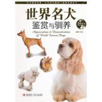 【二手书8成新】世界名犬鉴赏与驯养 吴边 青岛出版社