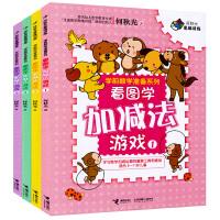 全4册何秋光思维训练学前准备系列1234册看图学加减法游戏学习数学加减运算的重要工具和途径 适合5-7岁儿童畅销书籍