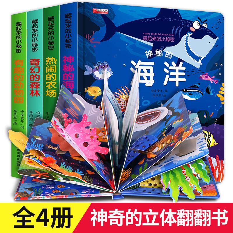 全4册藏起来的小秘密热闹的农场/神秘的海洋/奇幻的森林/有趣的动物园    翻翻书儿童故事图画认知婴儿洞洞书0-3-6岁幼儿益智早教启蒙书