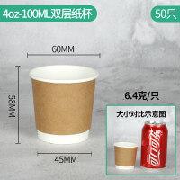 【好货优选】一次性奶茶杯沐爱热饮双层牛皮纸杯用豆浆加厚防烫杯子带盖奶茶店打包