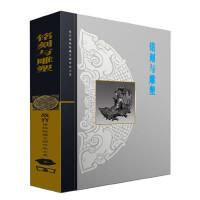 铭刻与雕塑(故宫博物院藏文物珍品大系)