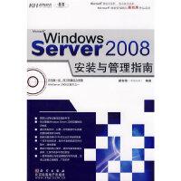 【旧书二手书8成新】Windows Server 2008安装与管理指南 戴有炜 科学出版社 97