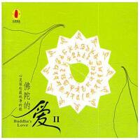 佛陀的爱II(CD)