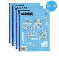 城市中国 杂志 订阅4本 2020年87期起订 一年4期 城市规划、文化、发展研究