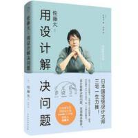 由内向外看世界+用设计解决问题全套2本 日本新生代设计师佐藤大nendo 完整公开创意秘诀三宅一生畅销书超快速工作法设