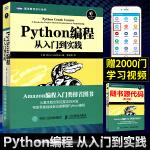 正版 Python编程从入门到实践 python3.0绝技核心编程基础教程 网络爬虫入门书籍 python 视频编程从