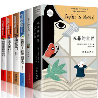 八年级下册书目全套6册 平凡的世界 苏菲的世界 给青少年的十二封信 名人传 傅雷家书 钢铁怎样炼成的