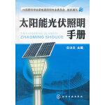太阳能光伏照明手册