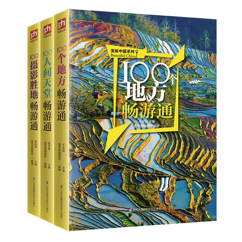 美丽中国自助旅行指南(畅游100人间天堂+摄影胜地+颇具代表性的地方)3册套装