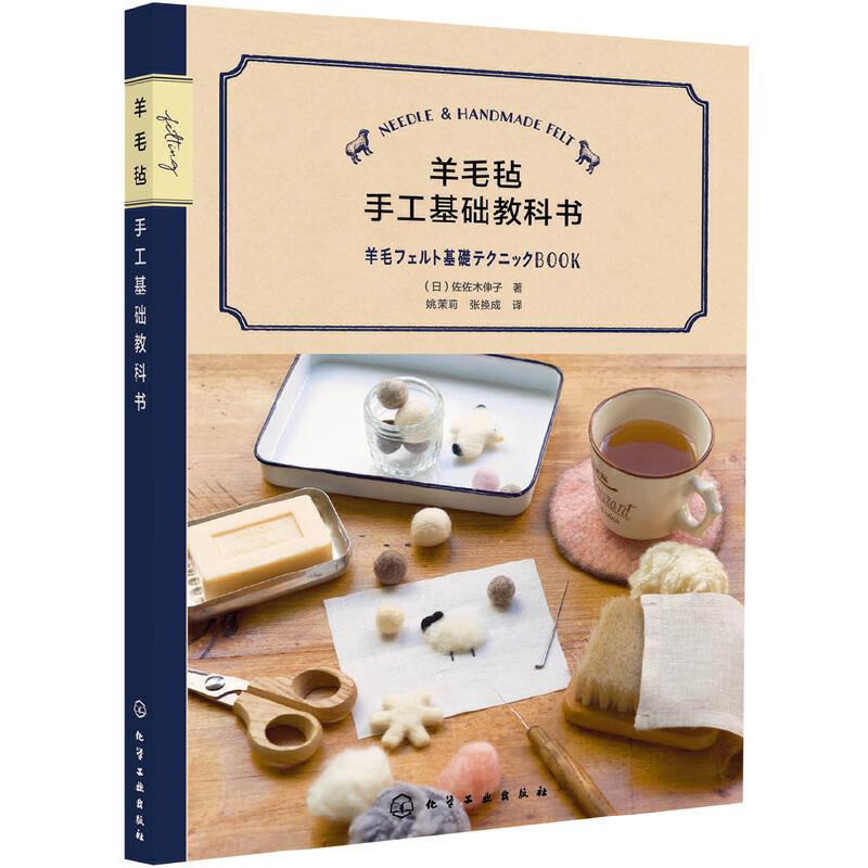 羊毛毡手工基础教科书 日本羊毛毡手工艺先行者佐佐木伸子写给羊毛毡初学者的基础手册