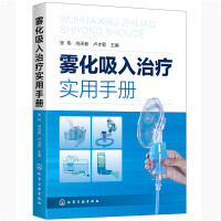 雾化吸入治疗实用手册