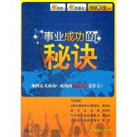 事业成功的秘诀/2DVD 2CD