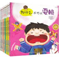 全10册 为什么不可以撒谎 耍赖等 亲子绘本培养人性教育优良品质 幼儿故事书绘本 亲子互动故事书 2-8岁幼儿童启蒙教