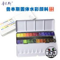 鲁本斯水彩颜料 12色24色48色固体水彩颜料 学习套装画画写生固彩