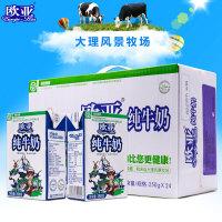 欧亚高原生态全脂纯牛奶250g*24盒/箱 绿色食品 来自云南大理风景牧场