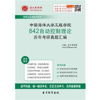 2021年中国海洋大学工程学院842自动控制理论历年考研真题汇编/本资料为考研全套,内含真题汇编/考研教材/考研复习资