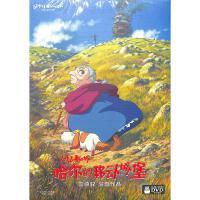 (泰盛文化)哈尔的移动城堡-宫崎骏监督作品DVD