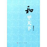 【正版二手书9成新左右】和平天下 寇北辰 人民出版社