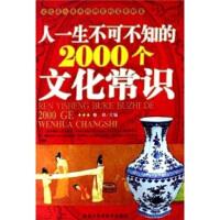 【二手书8成新】人一生不可不知的2000个文化常识 修铁 黑龙江科学技术出版社