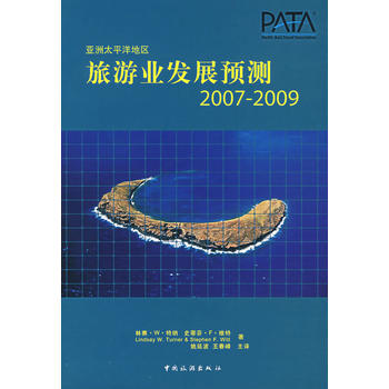 亚洲太平洋地区旅游业发展预测2007-2009 (澳)特纳,(英)维特,姚延波,王春峰 9787503232831