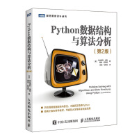 人民邮电:Python数据结构与算法分析 第2版