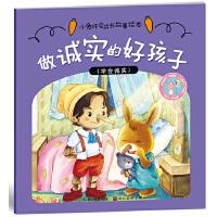 小兔托尼成长故事绘本・做诚实的好孩子