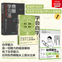 费曼学习法+学会自学+如何成为个会学习的人3册正版间管理学习方法 学习高手书 主动学习 中学生轻松学习方法技巧书籍提高成