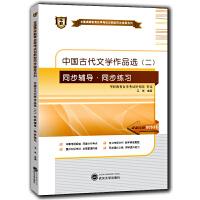 【正版】自考辅导 自考 00533 中国古代文学作品选(二)同步辅导・同步练习