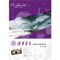 【二手书8成新】清华学子画说中国近现代史 华表 人民出版社