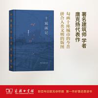 十城画记 唐克扬 商务印书馆