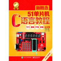 [二手旧书9成新]新概念51单片机C语言教程――入门、提高、开发、拓展全攻略(第2版),郭天祥,97871213202