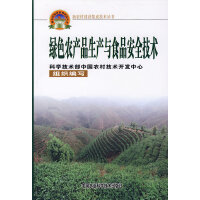绿色农产品生产与食品安全技术