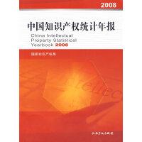 中国知识产权统计年报2008