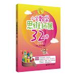 小学数学思维拓展32讲(五年级)
