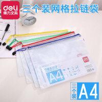 得力文件袋A4透明网格拉链袋 学生用试卷夹放卷子收纳袋办公文具简约可爱小清新塑料资料袋票据包
