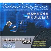 【商城正版】理查德克莱德曼 世界巡演精选(黑胶CD两碟装)钢琴曲