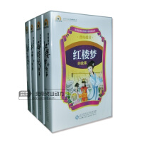 原装正版 四大名著的故事:三国演义+水浒+红楼梦+西游记(46CD)珍藏版 车载CD