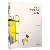 【正版二手书9成新左右】致我们终将逝去的青春 李樯 北京联合出版公司