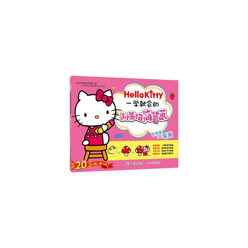 正版 凯蒂猫一笔画-hellokitty 一学就会的凯蒂猫简笔画 三丽鸥,童趣