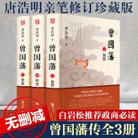 曾国藩全集上中下全3册血祭野焚黑雨 中华名人传记长篇历史才说文学晚清三部曲系列作品