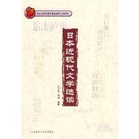 日本近现代文学选读(配光盘)