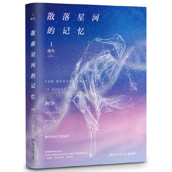 散落星河的记忆1(pdf+txt+epub+azw3+mobi电子书在线阅读下载)