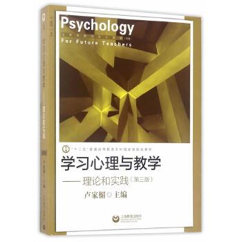 学习心理与教学理论和实践(第三版)